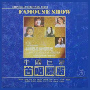我的中国心(热度:195)由平安幸福翻唱,原唱歌手张明敏