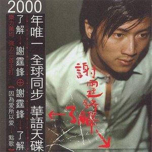 因为爱所以爱(热度:41)由WJ翻唱,原唱歌手谢霆锋