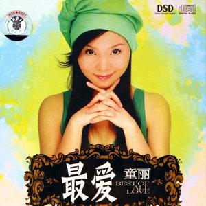 心中的玫瑰(热度:26)由唐老鸭翻唱,原唱歌手童丽