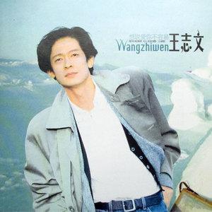 想说爱你不容易(热度:12)由靖王府♂超级品位男翻唱,原唱歌手王志文