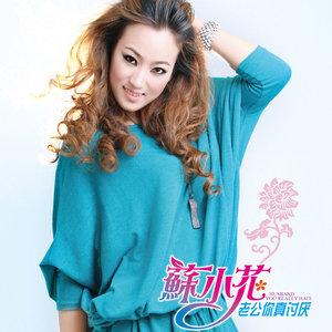 姐不是传说(热度:21)由将心★比心翻唱,原唱歌手苏小花