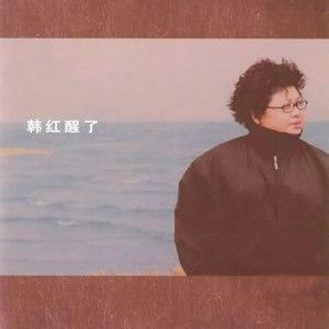 那片海(热度:54)由苏阿雄翻唱,原唱歌手韩红