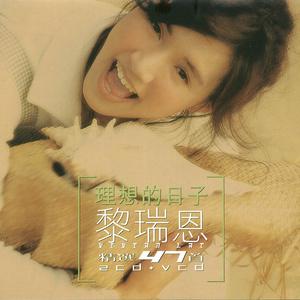爱你一定快乐(热度:857)由Natalie翻唱,原唱歌手黎瑞恩