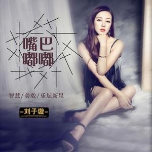 嘴巴嘟嘟(热度:84)由梅花香翻唱,原唱歌手刘子璇