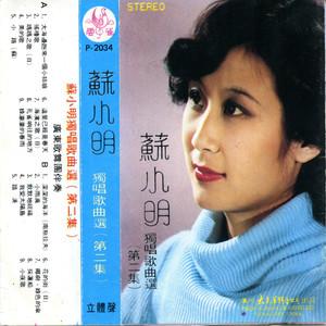 深深的海洋(热度:23)由强歌学院 燕儿134翻唱,原唱歌手苏小明