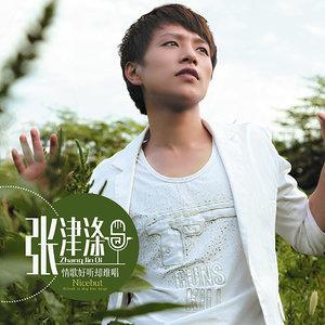 一生锁爱(热度:470)由皇族父皇翻唱,原唱歌手张津涤