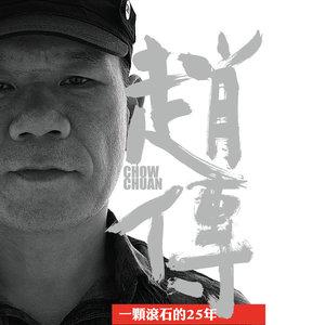 你如何还能这样温柔(热度:63)由Rose Zhou Hong云南11选5倍投会不会中,原唱歌手赵传