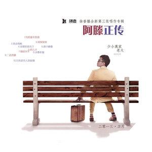 深深深深(热度:24)由小龙宝【峻乐团】翻唱,原唱歌手徐誉滕