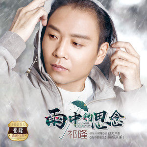 雨中的思念(热度:85)由展翅的雄鹰翻唱,原唱歌手祁隆