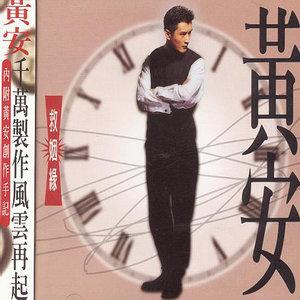 样样红(热度:24)由路漫漫翻唱,原唱歌手黄安
