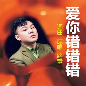 爱你错错错(热度:280)由若雪〈暂离〉翻唱,原唱歌手路童/李泓滢