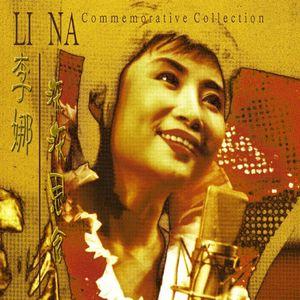 未了情(热度:112)由秀眀(暂离)翻唱,原唱歌手李娜