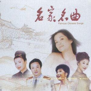 纤夫的爱(热度:17)由山林秀珍翻唱,原唱歌手于文华/尹相杰
