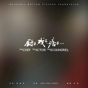 送别(热度:49)由元十七丶翻唱,原唱歌手朴树