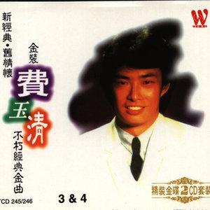 月落乌啼(热度:20)由咏梅翻唱,原唱歌手费玉清