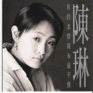 你的柔情我永远不懂(热度:4234)由LINDA(忙)翻唱,原唱歌手陈琳