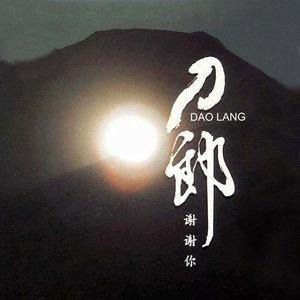 爱是你我(热度:67)由༉岁月࿐翻唱,原唱歌手刀郎/云朵/王翰仪