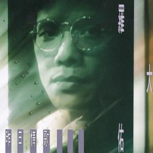 恋曲1990罕i)K�K����_恋曲1990-罗大佑-QQ音乐-千万正版音乐海量无损曲库新歌热歌天天
