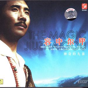 九寨之恋原唱是容中尔甲,由刘秋良翻唱(播放:160)