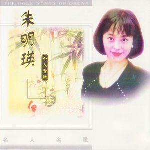 小城故事(热度:21)由小玉翻唱,原唱歌手朱明瑛