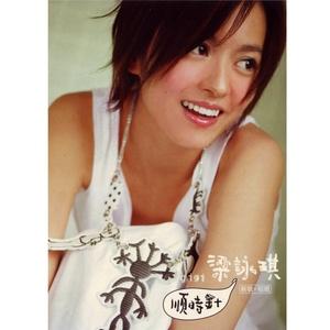 短发(热度:29)由慧琪翻唱,原唱歌手梁咏琪