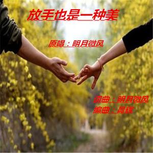 放手也是一种美(热度:27)由快乐夕阳翻唱,原唱歌手明月微风
