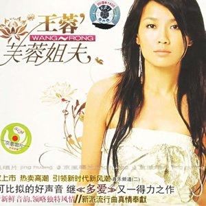 爸爸妈妈(热度:66)由࿐单翼天使࿐翻唱,原唱歌手王蓉