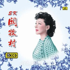 愿做蝴蝶比翼飞(热度:22)由强歌学院 燕儿134翻唱,原唱歌手关牧村