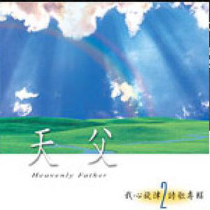 中国早晨五点钟由放下演唱(原唱:我心旋律)