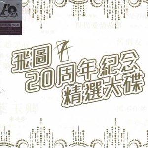片片枫叶情(热度:86)由左岸翻唱,原唱歌手许秋怡/张智霖