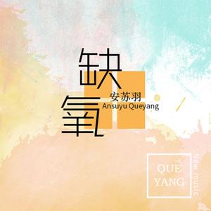 缺氧原唱是安苏羽,由柚子翻唱(播放:44)