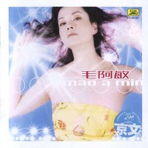 女人(热度:487)由秀眀(暂离)翻唱,原唱歌手毛阿敏