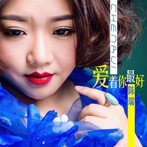 爱着你最好(热度:53)由淡若&烟云翻唱,原唱歌手陈瑞