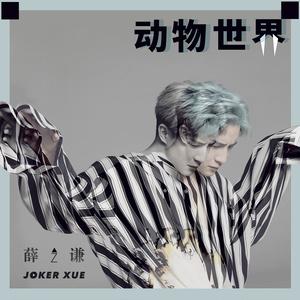 动物世界(热度:2143)由童话翻唱,原唱歌手薛之谦