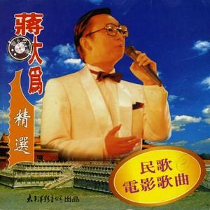 九九艳阳天(热度:13)由清清翻唱,原唱歌手蒋大为