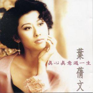 曾经心痛(热度:1553)由ZHOU自然翻唱,原唱歌手叶倩文