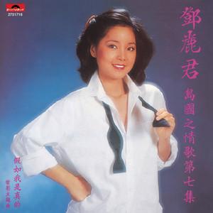 假如我是真的(热度:219)由JJ翻唱,原唱歌手邓丽君