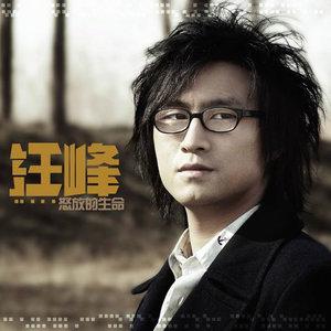 怒放的生命(热度:75)由安哥翻唱,原唱歌手汪峰