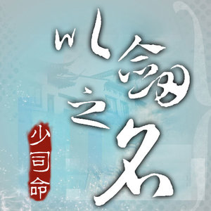 宿命(热度:70)由චᆽ鸭梨呀ᆽ翻唱,原唱歌手少司命/CRITTY