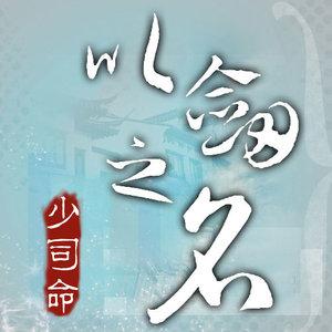 宿命(热度:157)由「落 月」楚渊(海乐)翻唱,原唱歌手少司命/CRITTY