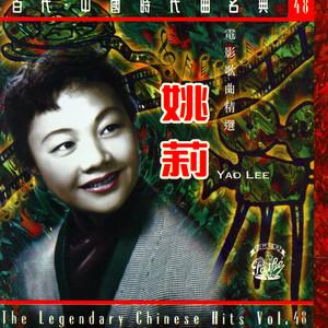 月下情歌(热度:25)由陶勋天平山人翻唱,原唱歌手姚莉