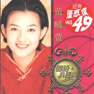 氧气(热度:134)由♀格小乐翻唱,原唱歌手范晓萱