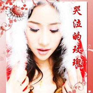哭泣的玫瑰(热度:212)由玲珑翻唱,原唱歌手邢美美