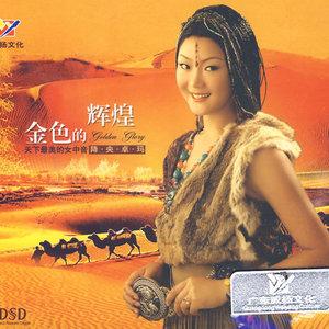 走天涯原唱是降央卓玛,由高音女神翻唱(播放:57)