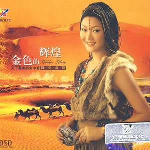 美丽的草原我的家(热度:85)由安宁翻唱,原唱歌手降央卓玛