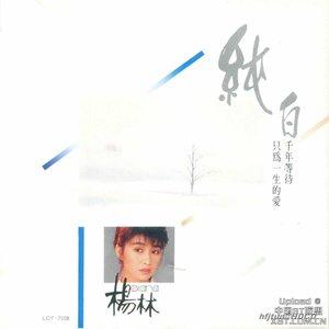 尼罗河女儿(热度:46)由往事如惜翻唱,原唱歌手杨林