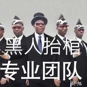 """黑人抬棺音乐""""黑人抬棺""""大战""""湘西赶尸""""沈梦辰素颜"""