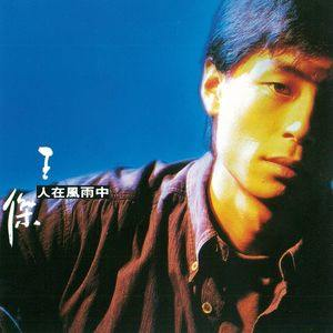 人在风雨中(Live)(热度:63)由愛相随翻唱,原唱歌手王杰