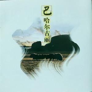 花儿为什么这样红(热度:39)由老聂(最近比較忙,回复不周,大家多多包涵)翻唱,原唱歌手巴哈尔古丽