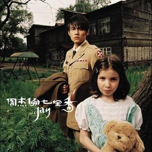 七里香(热度:17)由声控女孩翻唱,原唱歌手周杰伦